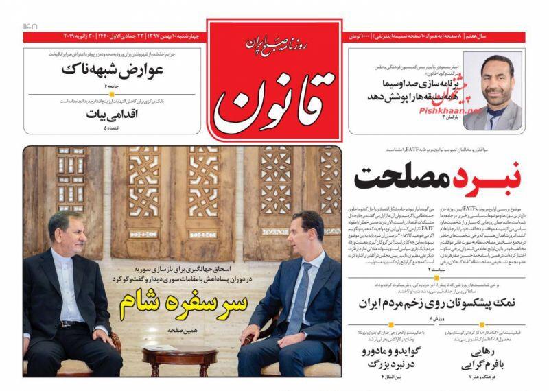 مانشيت طهران: الأسد يدعو إيران للمشاركة في إعادة الأعمار وشمخاني يؤكد أن إيران مكتفية بمدى صواريخها 1