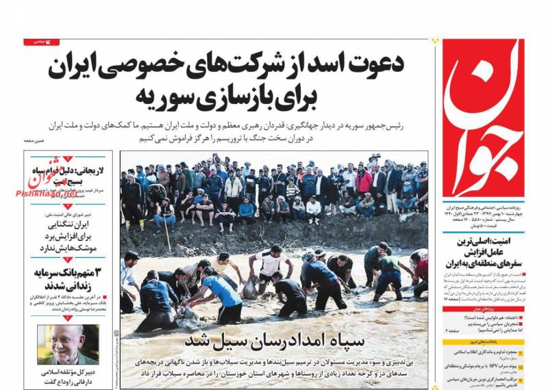 مانشيت طهران: الأسد يدعو إيران للمشاركة في إعادة الأعمار وشمخاني يؤكد أن إيران مكتفية بمدى صواريخها 6