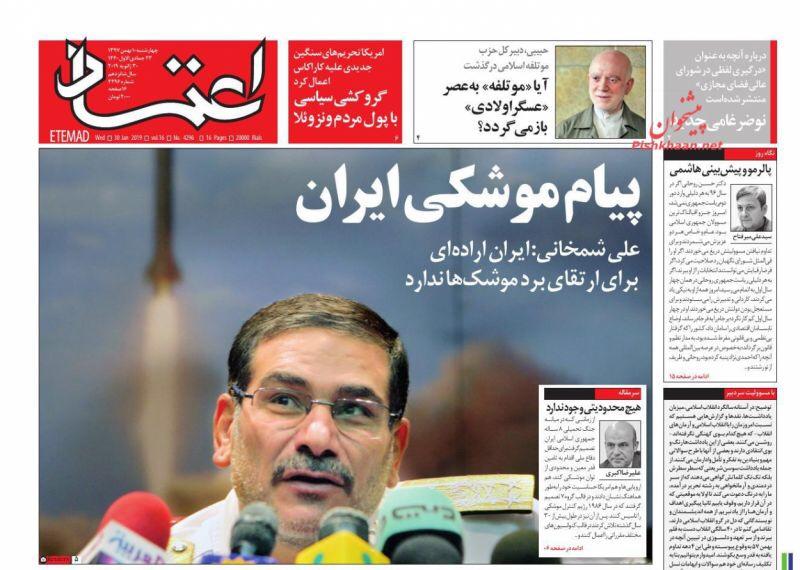 مانشيت طهران: الأسد يدعو إيران للمشاركة في إعادة الأعمار وشمخاني يؤكد أن إيران مكتفية بمدى صواريخها 7