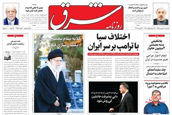مانشيت طهران: الانتخابات الرئاسية تبدأ مبكرا وSPV تثير التوتر بين اميركا وأوروبا 6