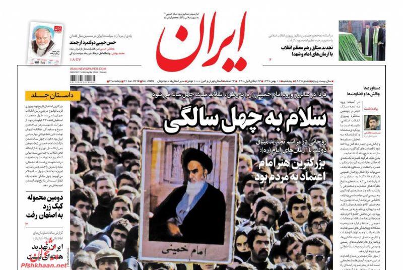 مانشيت طهران: الانتخابات الرئاسية تبدأ مبكرا وSPV تثير التوتر بين اميركا وأوروبا 5