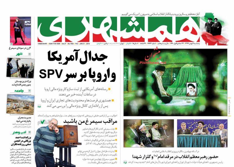 مانشيت طهران: الانتخابات الرئاسية تبدأ مبكرا وSPV تثير التوتر بين اميركا وأوروبا 4