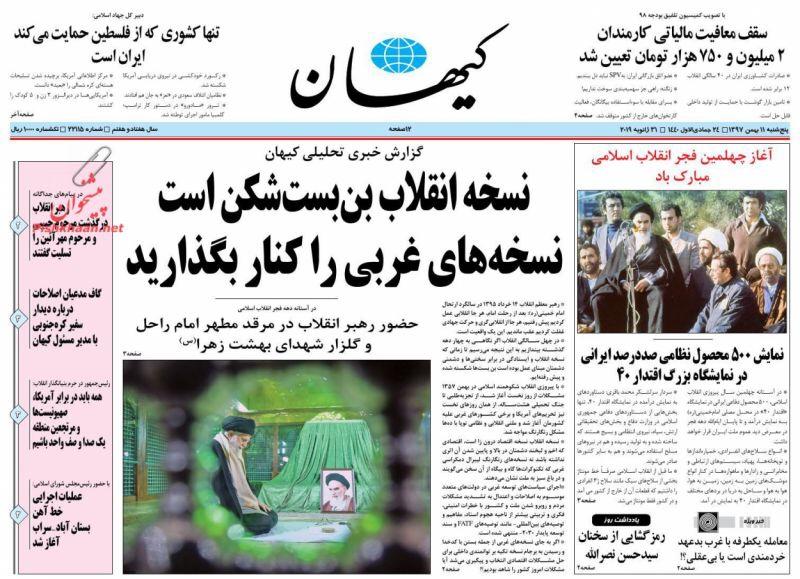 مانشيت طهران: الانتخابات الرئاسية تبدأ مبكرا وSPV تثير التوتر بين اميركا وأوروبا 2