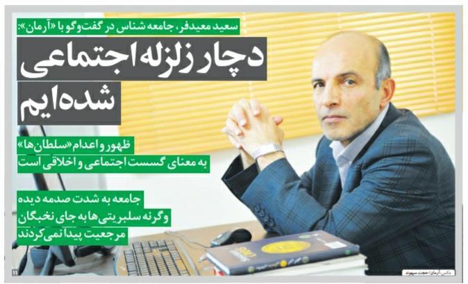 شبابيك إيرانية/ شباك الأربعاء: طهران تنتظر عودة حياتها الليليّة ومنع مطرب عن الغناء 1