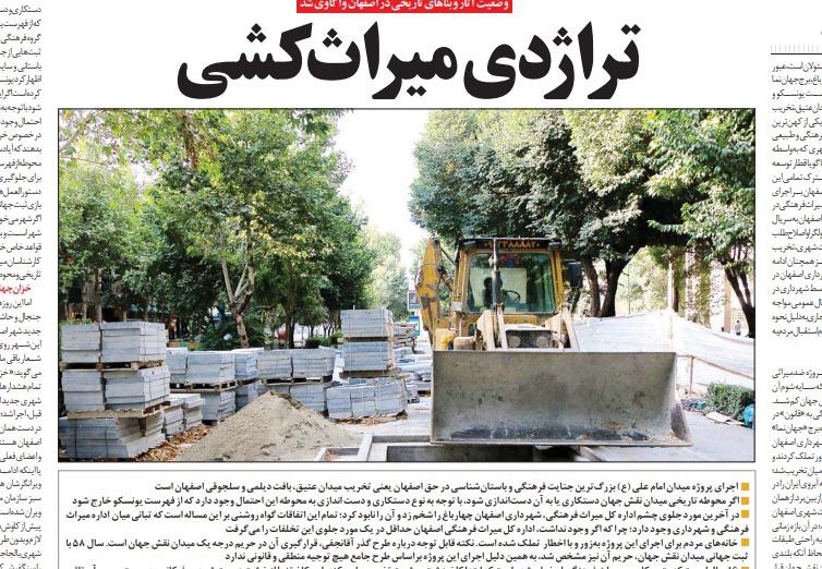 شبابيك إيرانية/ شباك الاثنين: تراث من أصفهان في خطر والطلاق الشكليّ يتزايد 1