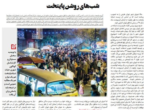 شبابيك إيرانية/ شباك الأربعاء: طهران تنتظر عودة حياتها الليليّة ومنع مطرب عن الغناء 2