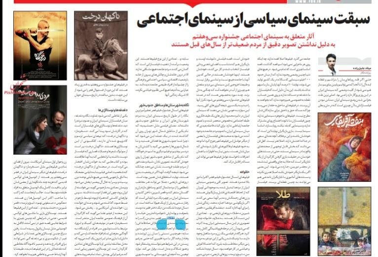 شبابيك إيرانية/ شباك الأربعاء: طهران تنتظر عودة حياتها الليليّة ومنع مطرب عن الغناء 3