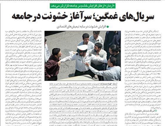 """شبابيك إيرانية/ شباك السبت: عنف مجتمعي و""""العجوز"""" تشعل الوسط الفني 1"""