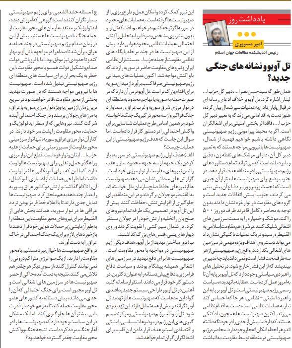 بين الصفحات الإيرانية: تصنيع صواريخ مشابهة لـ S-300 وطهران تتحايل في المعركة الاقتصادية 4