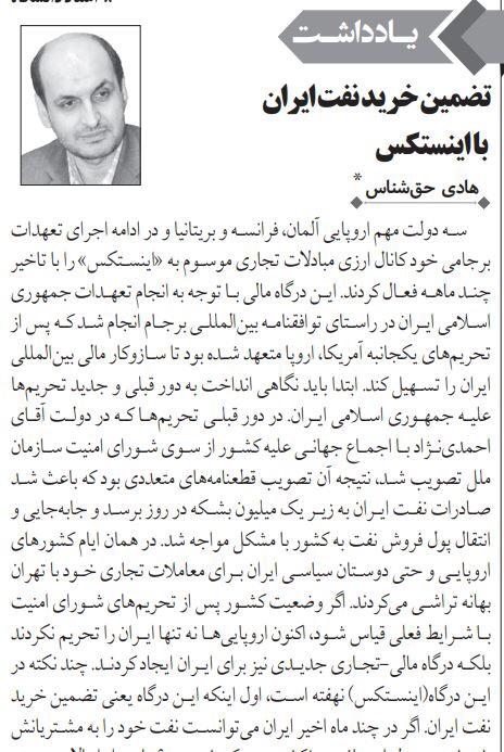 بين الصفحات الإيرانية: تصنيع صواريخ مشابهة لـ S-300 وطهران تتحايل في المعركة الاقتصادية 3