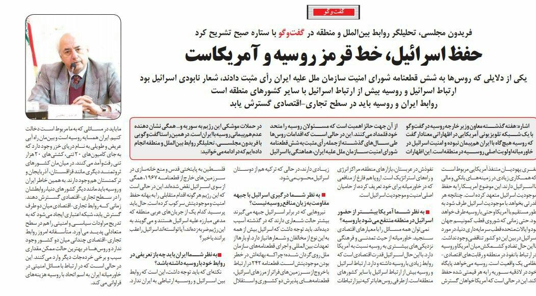 """بين الصفحات الإيرانية: نجاح """"اينستكس""""مرتبط ب""""فاتف"""" وعلاقات روسيا وإيران لا ترتقي لتحالف 2"""