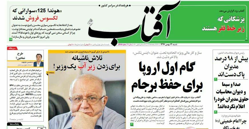 """بين الصفحات الإيرانية: نجاح """"اينستكس""""مرتبط ب""""فاتف"""" وعلاقات روسيا وإيران لا ترتقي لتحالف 1"""