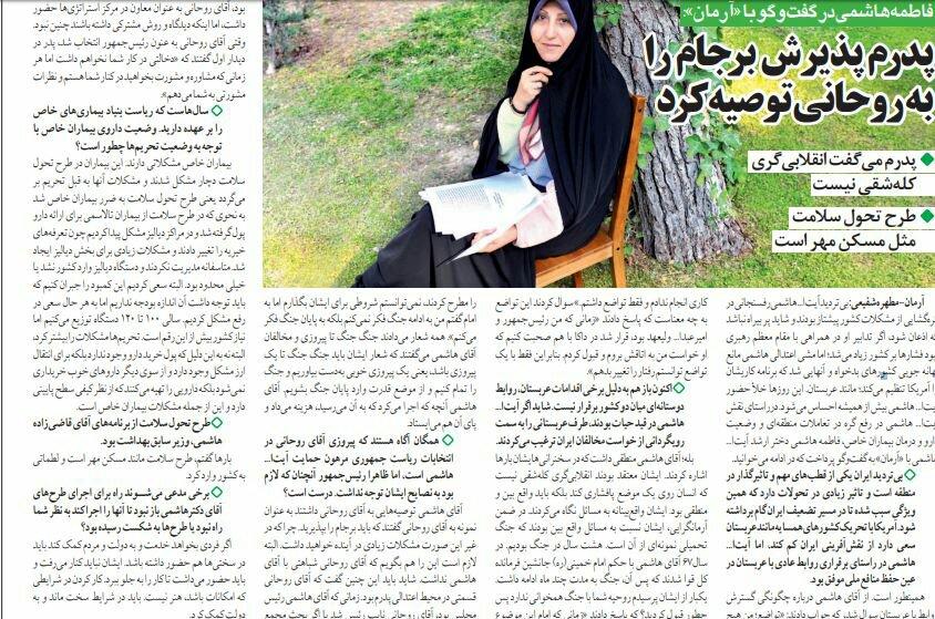 """بين الصفحات الإيرانية: نجاح """"اينستكس""""مرتبط ب""""فاتف"""" وعلاقات روسيا وإيران لا ترتقي لتحالف 3"""