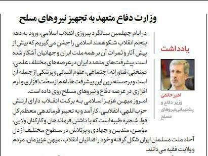 بين الصفحات الإيرانية: تشجيع وشكوك حول آلية التعاون مع أوروبا 4