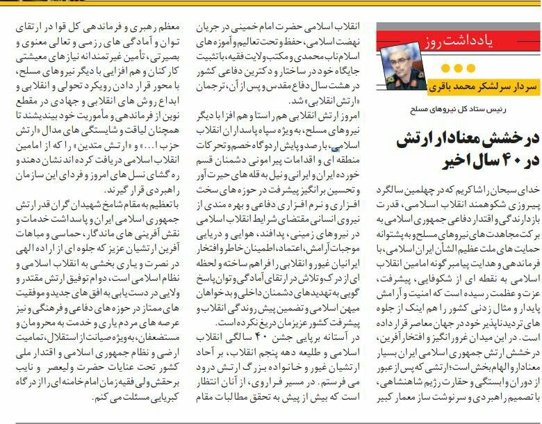 بين الصفحات الإيرانية: تشجيع وشكوك حول آلية التعاون مع أوروبا 5