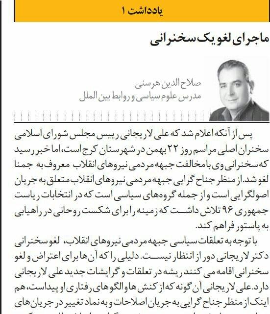 بين الصفحات الإيرانية: تشجيع وشكوك حول آلية التعاون مع أوروبا 3