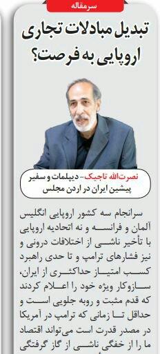 بين الصفحات الإيرانية: تشجيع وشكوك حول آلية التعاون مع أوروبا 1