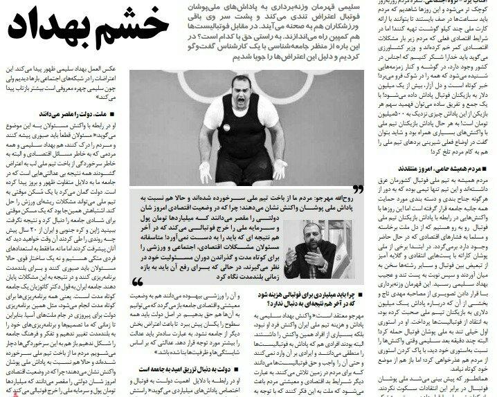شبابيك إيرانية / شباك الأحد: أهم جائزة أدبية أسترالية للاجئ إيراني واعتراضات على مكافأة منتخب كرة القدم 1