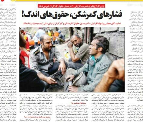 شبابيك إيرانية/ شباك الاثنين: مطالبات بزيادة رواتب العمال وأزياء غريبة في مهرجان فجر 1