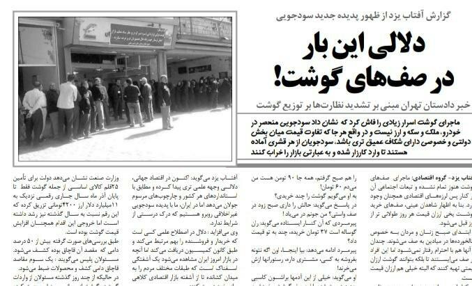 شبابيك إيرانية/ شباك الاثنين: مطالبات بزيادة رواتب العمال وأزياء غريبة في مهرجان فجر 2