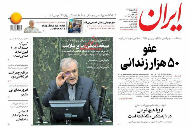 مانشيت طهران: كيهان تغمز من قناة تصدي الحرس الثوري لبناء الإقتصاد وعفو عام لعشرات آلاف لا يشمل السجناء السياسيين 4