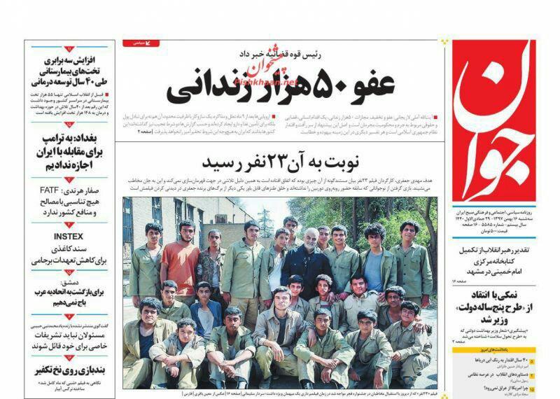 مانشيت طهران: كيهان تغمز من قناة تصدي الحرس الثوري لبناء الإقتصاد وعفو عام لعشرات آلاف لا يشمل السجناء السياسيين 2