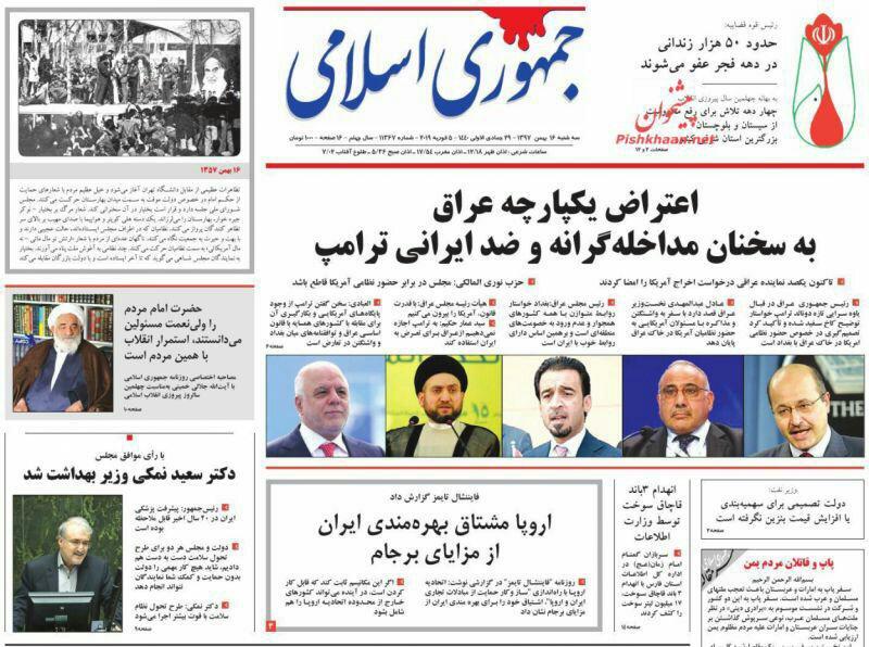 مانشيت طهران: كيهان تغمز من قناة تصدي الحرس الثوري لبناء الإقتصاد وعفو عام لعشرات آلاف لا يشمل السجناء السياسيين 6