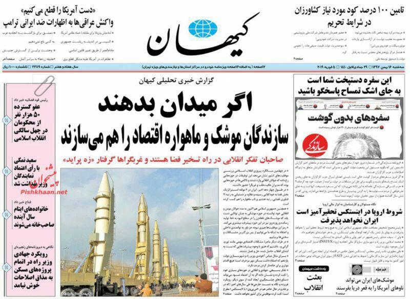 مانشيت طهران: كيهان تغمز من قناة تصدي الحرس الثوري لبناء الإقتصاد وعفو عام لعشرات آلاف لا يشمل السجناء السياسيين 1