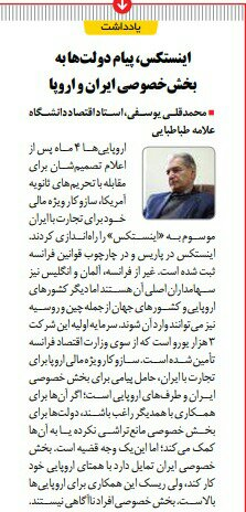 بين الصفحات الإيرانية: انتقادات لزيارة البابا للإمارات العربيّة المتحدة ومشاركة الشعب في الانتخابات تحدٍّ جديد للنظام 2