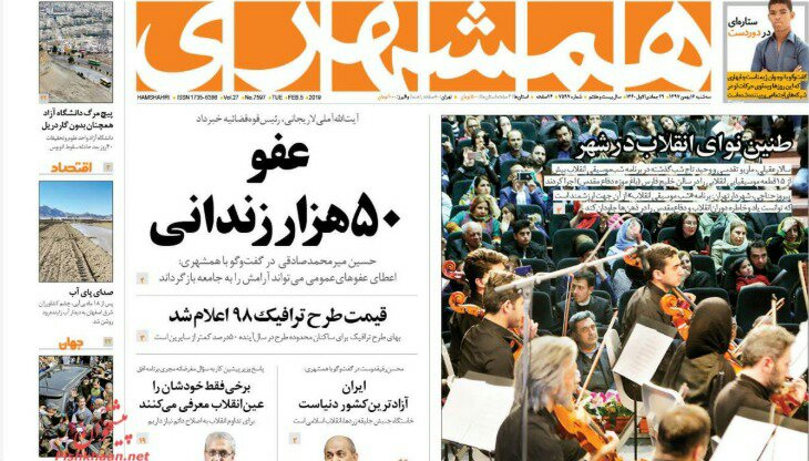 بين الصفحات الإيرانية: انتقادات لزيارة البابا للإمارات العربيّة المتحدة ومشاركة الشعب في الانتخابات تحدٍّ جديد للنظام 5