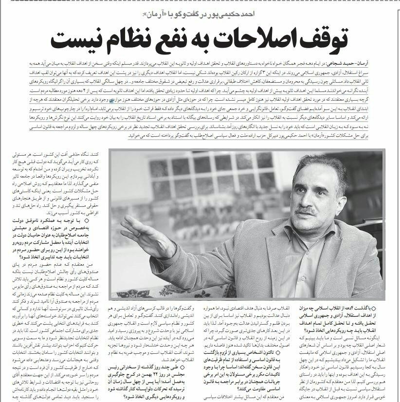 بين الصفحات الإيرانية: انتقادات لزيارة البابا للإمارات العربيّة المتحدة ومشاركة الشعب في الانتخابات تحدٍّ جديد للنظام 4