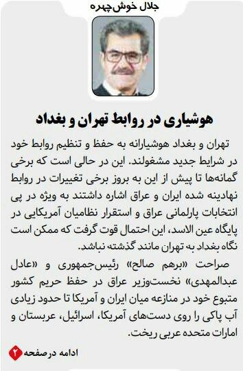 بين الصفحات الإيرانية: انتقادات لزيارة البابا للإمارات العربيّة المتحدة ومشاركة الشعب في الانتخابات تحدٍّ جديد للنظام 3