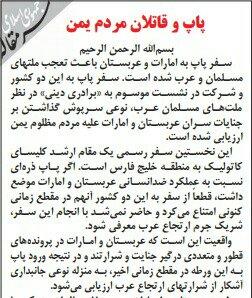 بين الصفحات الإيرانية: انتقادات لزيارة البابا للإمارات العربيّة المتحدة ومشاركة الشعب في الانتخابات تحدٍّ جديد للنظام 1