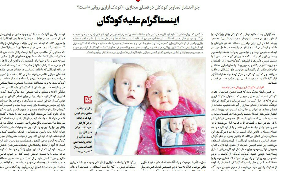 شبابيك إيرانية/ شباك الثلاثاء: المجتمع الإيراني متديّن والتلوث يرفع نسب الإجهاض 1