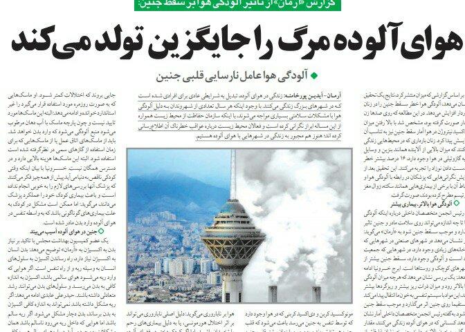 شبابيك إيرانية/ شباك الثلاثاء: المجتمع الإيراني متديّن والتلوث يرفع نسب الإجهاض 2
