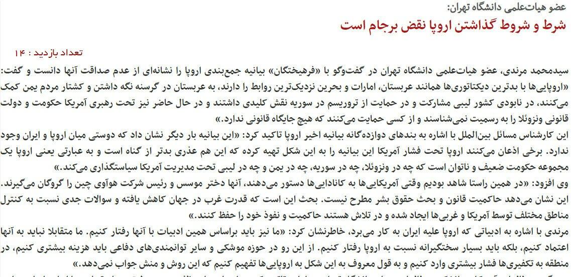 بين الصفحات الإيرانية: أوروبا غير مؤهلة لفرض الشروط على إيران ومسؤولون إيرانيّون يعيشون حياة الملوك 1