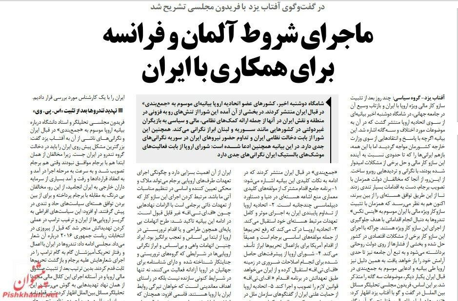 بين الصفحات الإيرانية: أوروبا غير مؤهلة لفرض الشروط على إيران ومسؤولون إيرانيّون يعيشون حياة الملوك 3