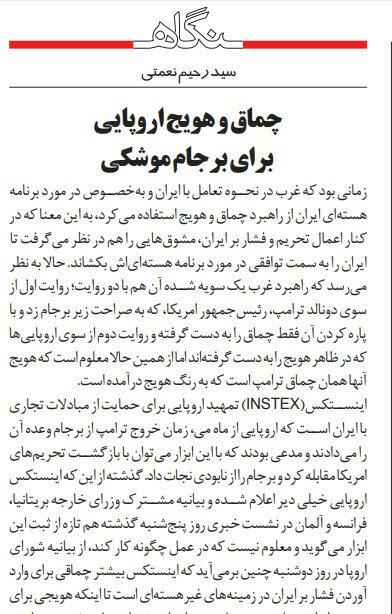 بين الصفحات الإيرانية: أوروبا غير مؤهلة لفرض الشروط على إيران ومسؤولون إيرانيّون يعيشون حياة الملوك 2