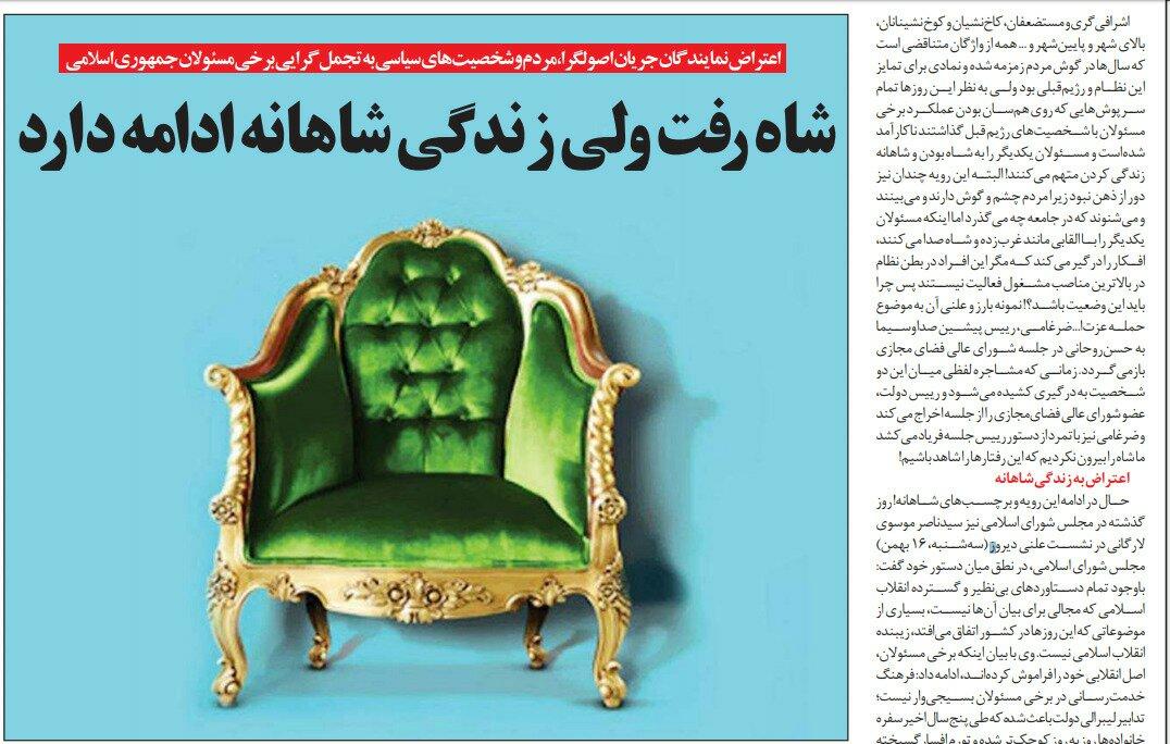 بين الصفحات الإيرانية: أوروبا غير مؤهلة لفرض الشروط على إيران ومسؤولون إيرانيّون يعيشون حياة الملوك 5