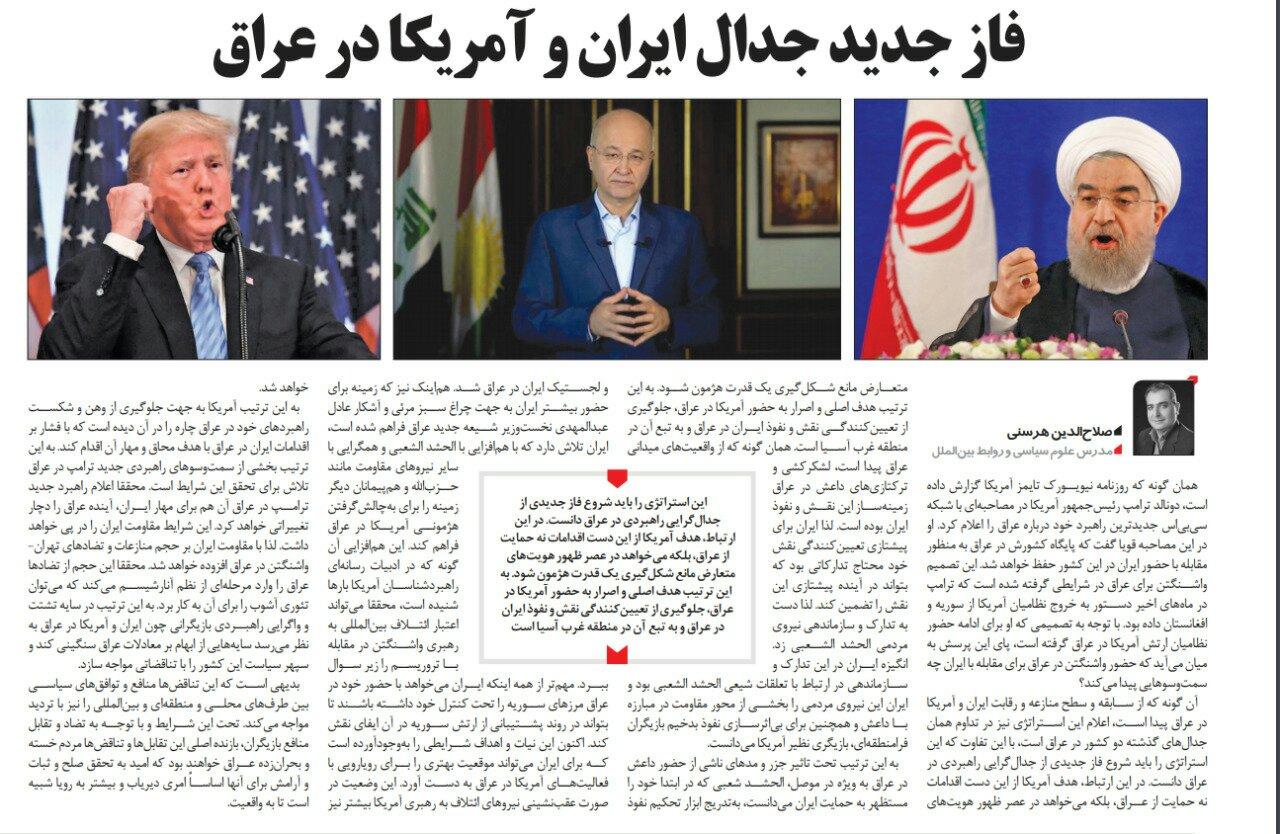 بين الصفحات الإيرانية: أوروبا غير مؤهلة لفرض الشروط على إيران ومسؤولون إيرانيّون يعيشون حياة الملوك 4