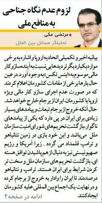 بين الصفحات الإيرانية: الحوار الإيراني العربي ضرورة ملحّة 3