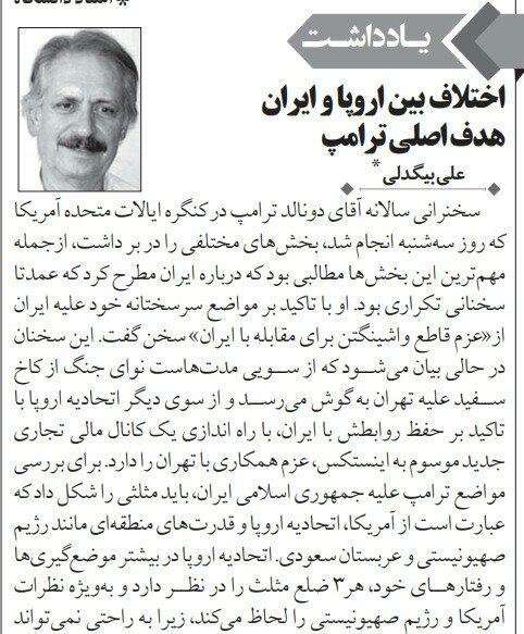 بين الصفحات الإيرانية: الحوار الإيراني العربي ضرورة ملحّة 4