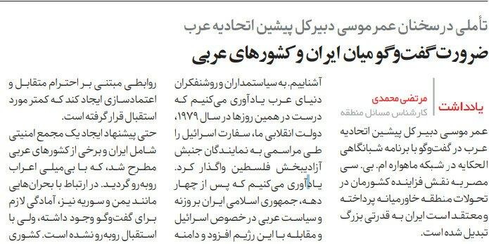 بين الصفحات الإيرانية: الحوار الإيراني العربي ضرورة ملحّة 2