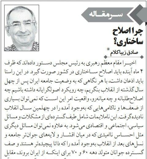 بين الصفحات الإيرانية: الحوار الإيراني العربي ضرورة ملحّة 1