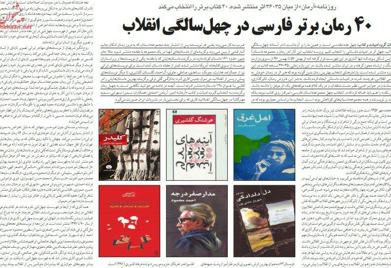 شبابيك إيرانية / شباك الخميس: السياحة مشروطة بالقيم الدينية والأعلاف بديل عن السجن للصيد غير الشرعي 2