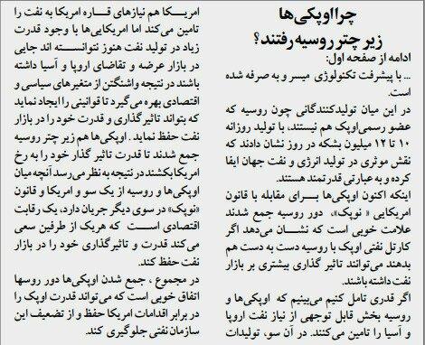 """بين الصفحات الإيرانية: """"اينستكس"""" تهدد إيران والدستور غير محصّن من التعديل 2"""