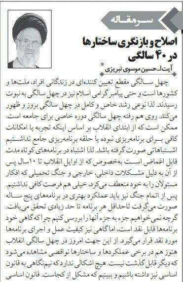 """بين الصفحات الإيرانية: """"اينستكس"""" تهدد إيران والدستور غير محصّن من التعديل 3"""