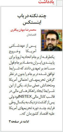 """بين الصفحات الإيرانية: """"اينستكس"""" تهدد إيران والدستور غير محصّن من التعديل 1"""
