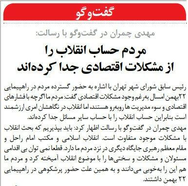 """بين الصفحات الإيرانية: """"اينستكس"""" تهدد إيران والدستور غير محصّن من التعديل 4"""