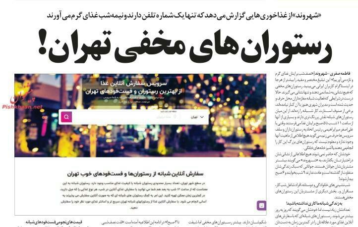 شبابيك إيرانية / شباك الثلاثاء: مطاعم سريّة في طهران والبطيخ مؤشر على سرعة الجفاف 1